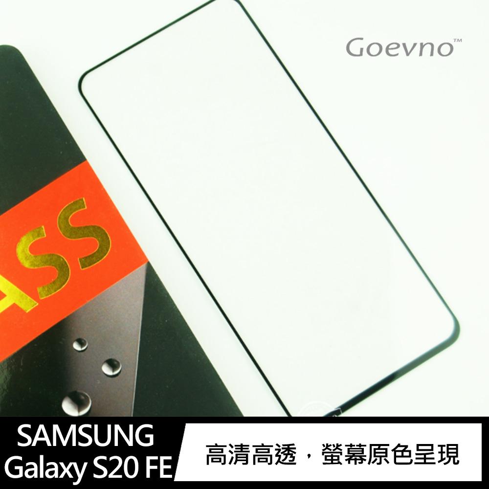Goevno SAMSUNG Galaxy S20 FE 滿版玻璃貼