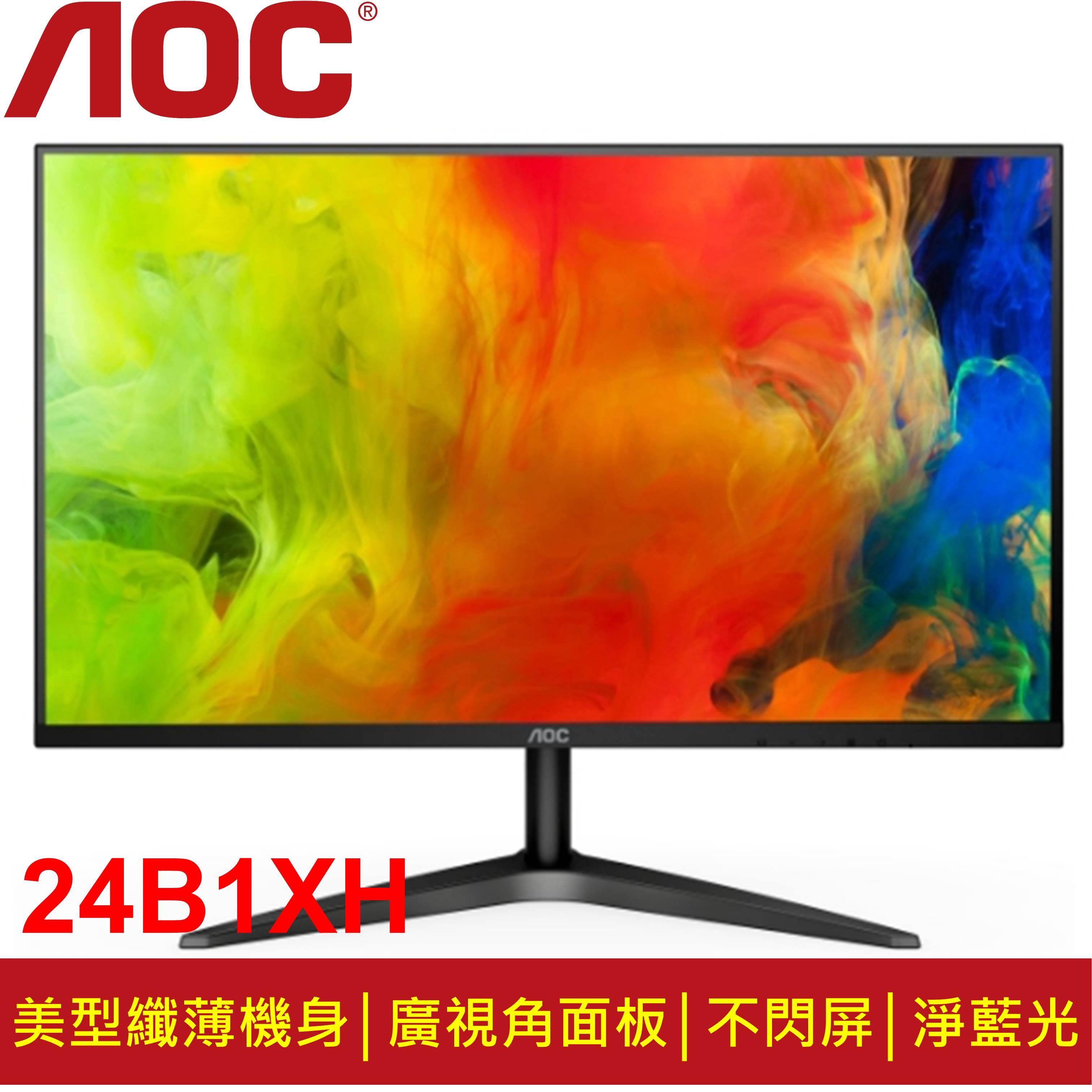 AOC 24B1XH 24型IPS寬螢幕