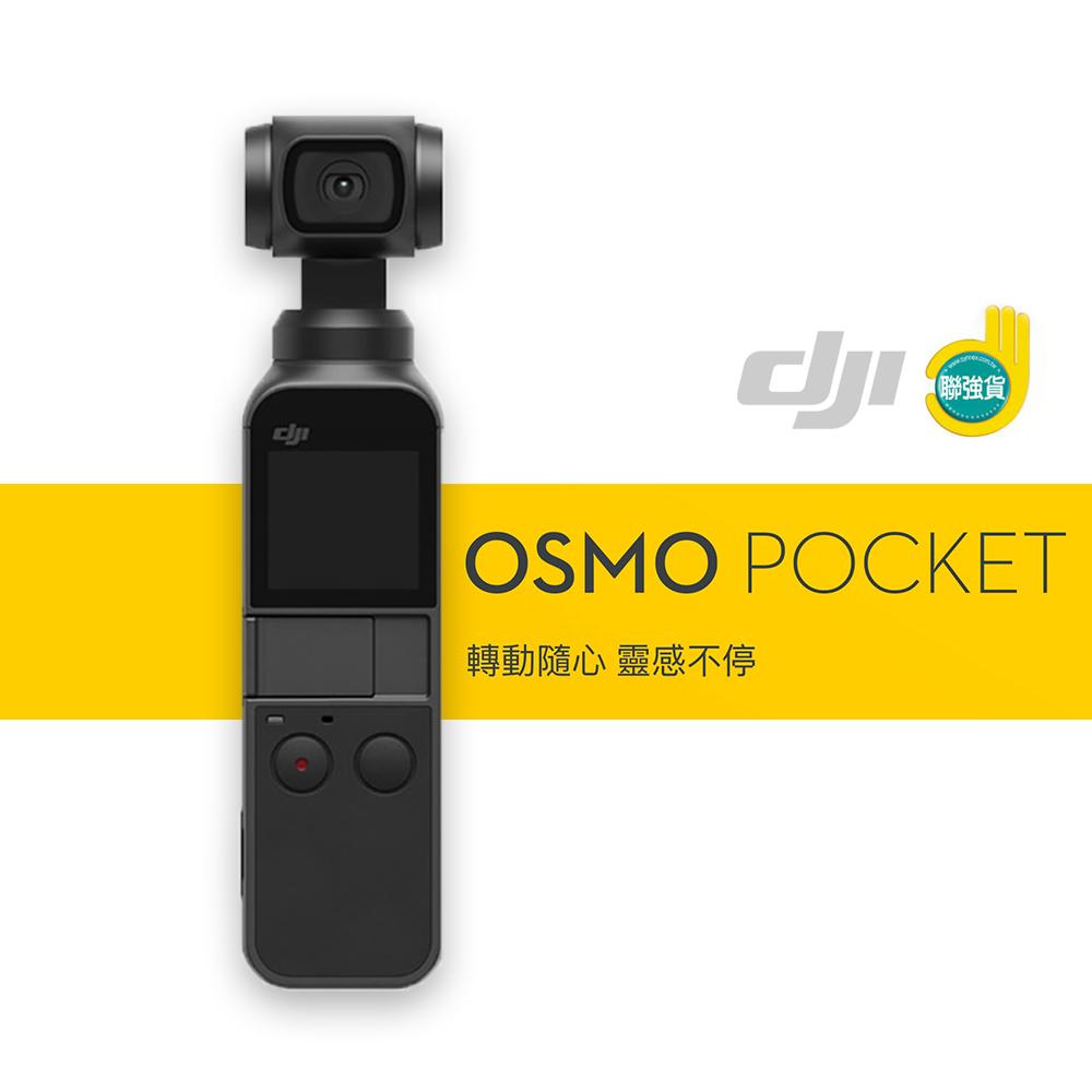 【贈滑鼠墊+收納袋】DJI OSMO POCKET 雲台相機 (聯強國際貨)