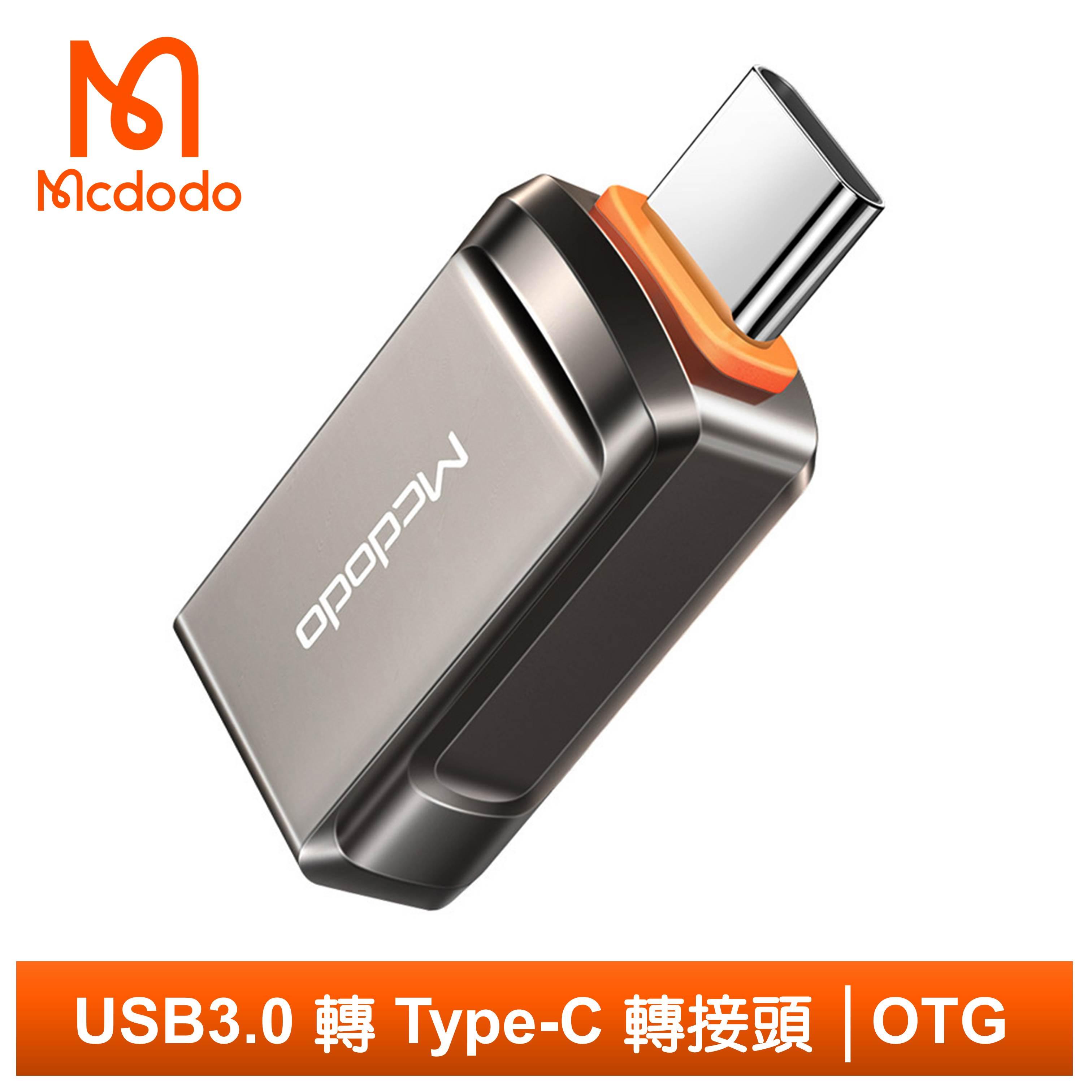 Mcdodo麥多多台灣官方 USB3.0 轉 Type-C轉接頭轉接器轉接線 OTG 迪澳系列