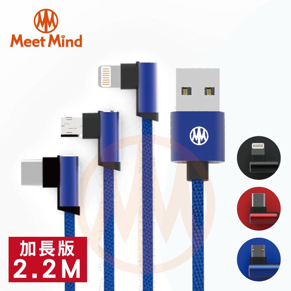 Meet Mind Lightning 升級版L形接頭編織充電傳輸線 (加長款) - 2.2M (克萊因藍)