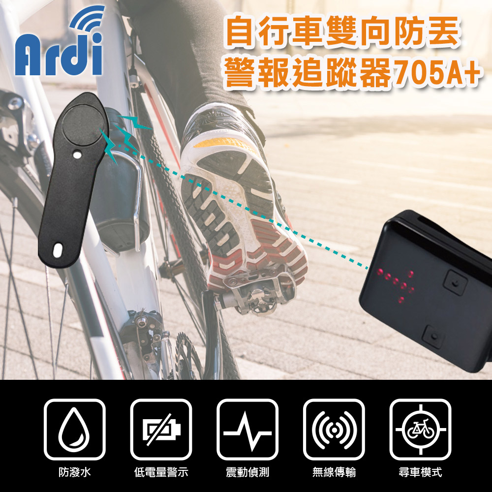 【Ardi雅帝】自行車無線警報追蹤器 705A+ (方向搜尋 2.4GHz 無線射頻)