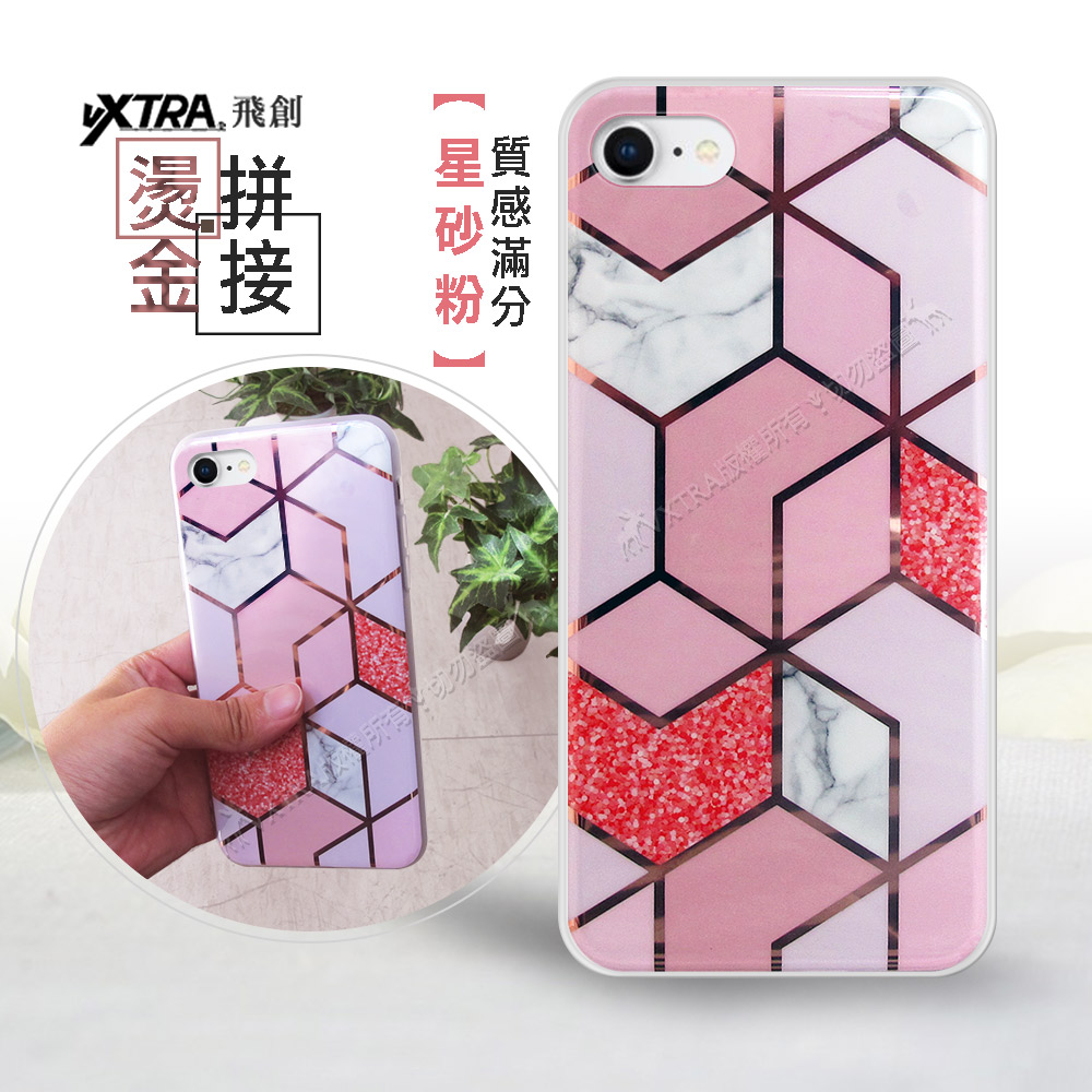 VXTRA 燙金拼接 iPhone 8 / iPhone 7 4.7吋 大理石幾何手機殼 保護殼(星砂粉)