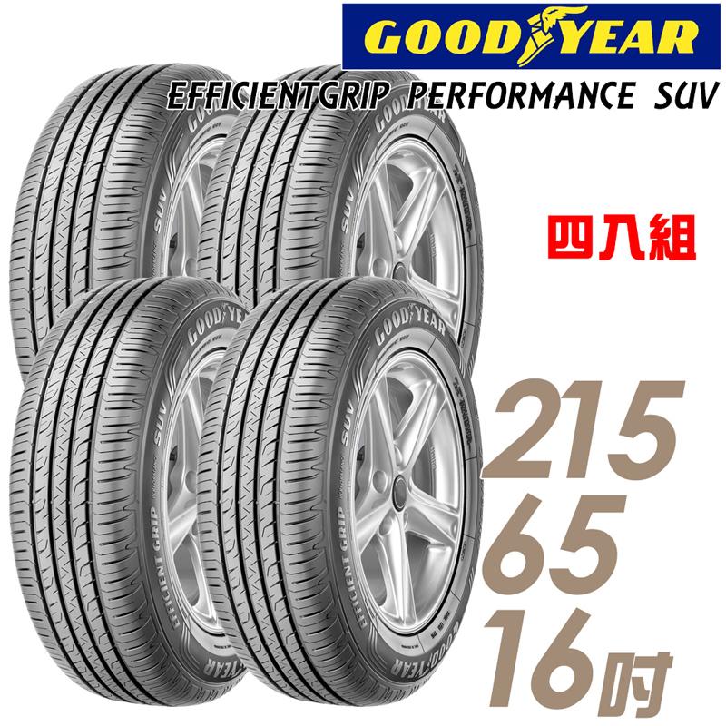 【GOODYEAR 固特異】EFFICIENTGRIP PERFORMANCE SUV 舒適休旅輪胎_四入組_215/65/16(EPS)