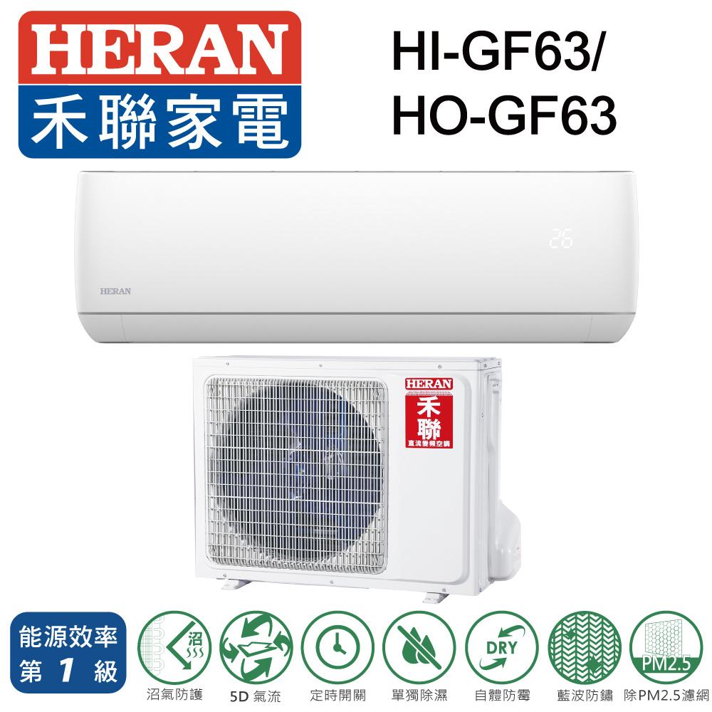 ★贈循環扇★HERAN 禾聯 9-11坪 R32變頻一級單冷分離式冷氣 HI-GF63/HO-GF63