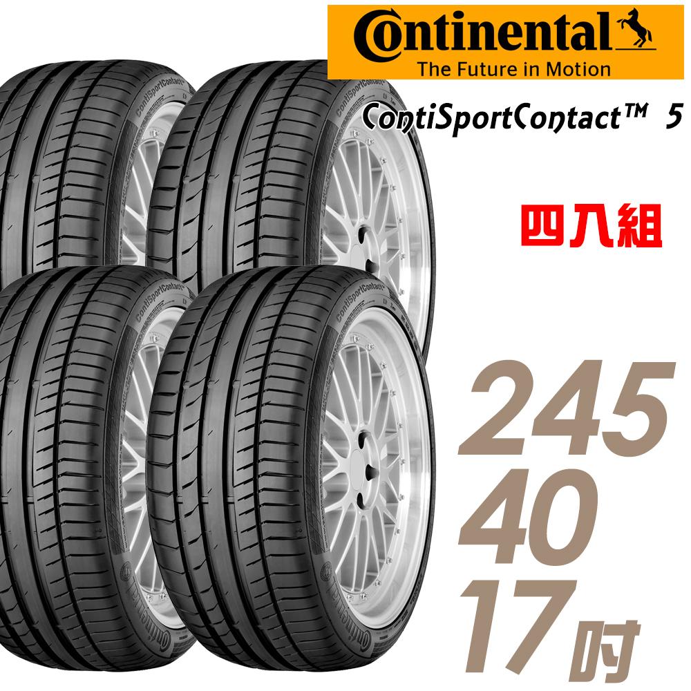 ★推廣95折 含安裝★ 德國馬牌 CSC5 17吋運動型輪胎 245/40R17 CSC5-2454017W