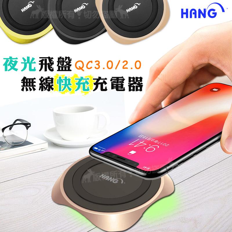 HANG QC3.0/2.0 夜光飛盤 10W無線快充充電板 充電盤 (復古金)