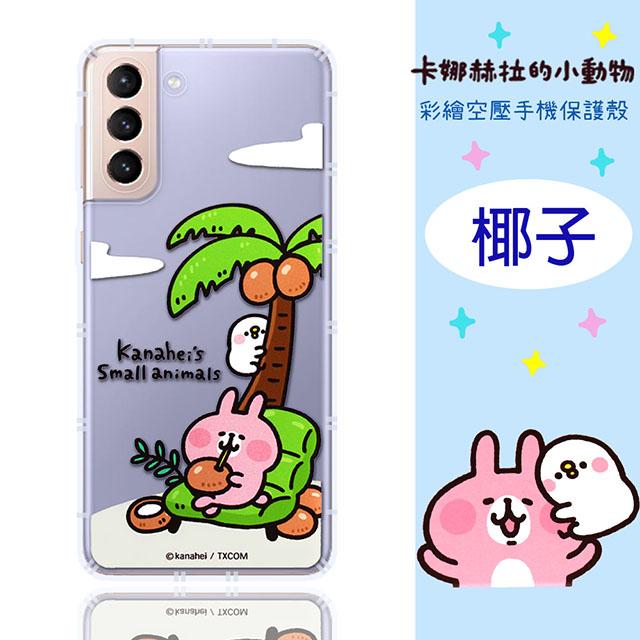 【卡娜赫拉】三星 Samsung Galaxy S21+ 5G 防摔氣墊空壓保護套(椰子)