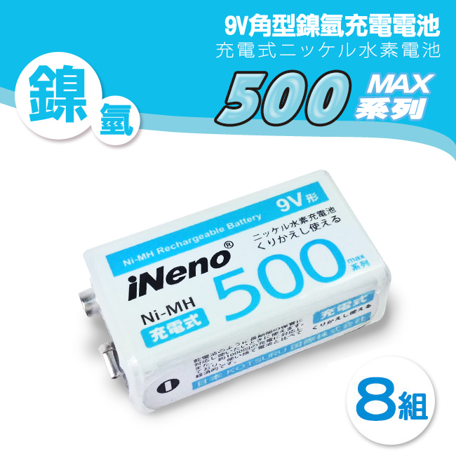 【iNeno】9V/500max鎳氫充電電池(8入)