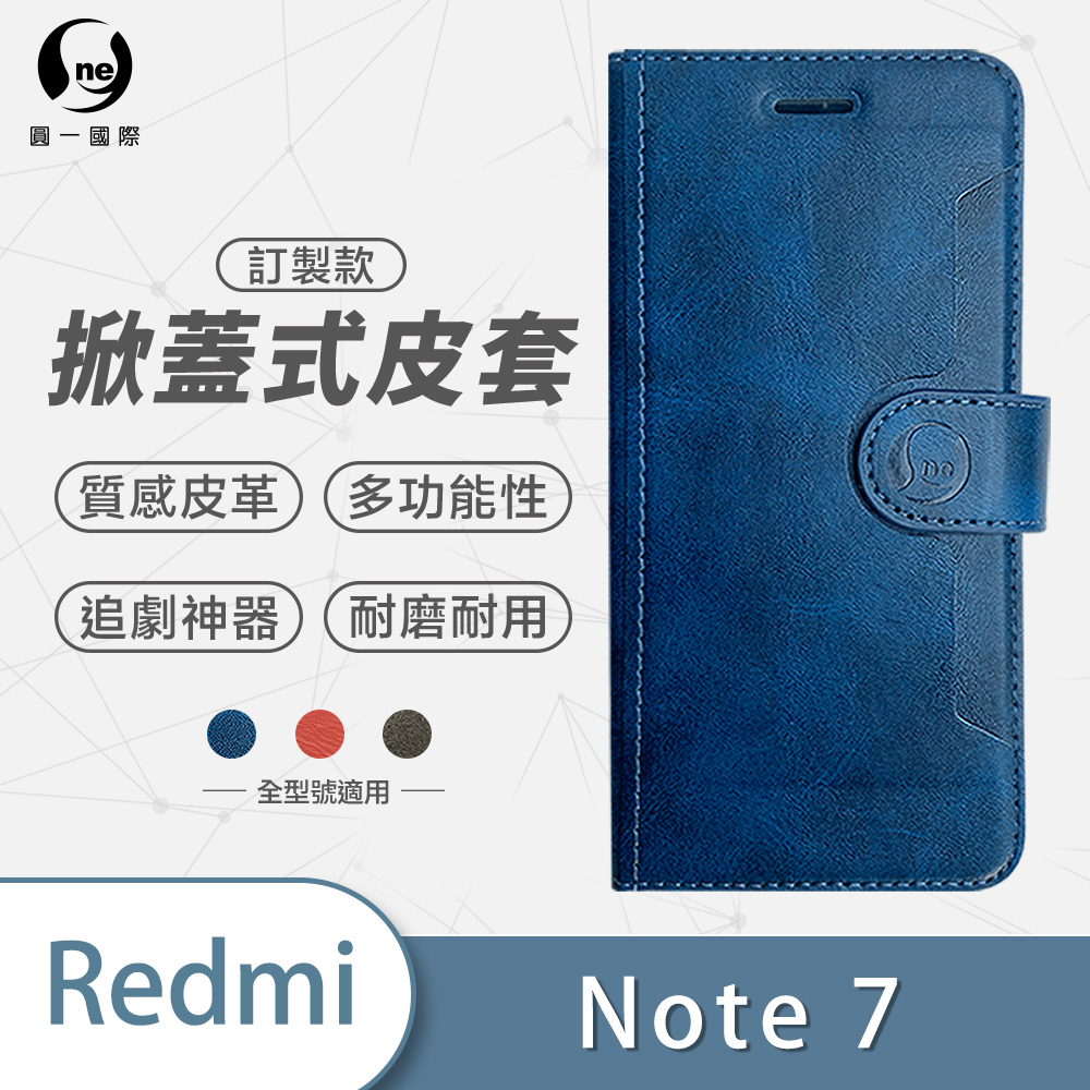 掀蓋皮套 紅米Note7 皮革紅款 小牛紋掀蓋式皮套 皮革保護套 皮革側掀手機套 手機殼 保護套 XIAOMI