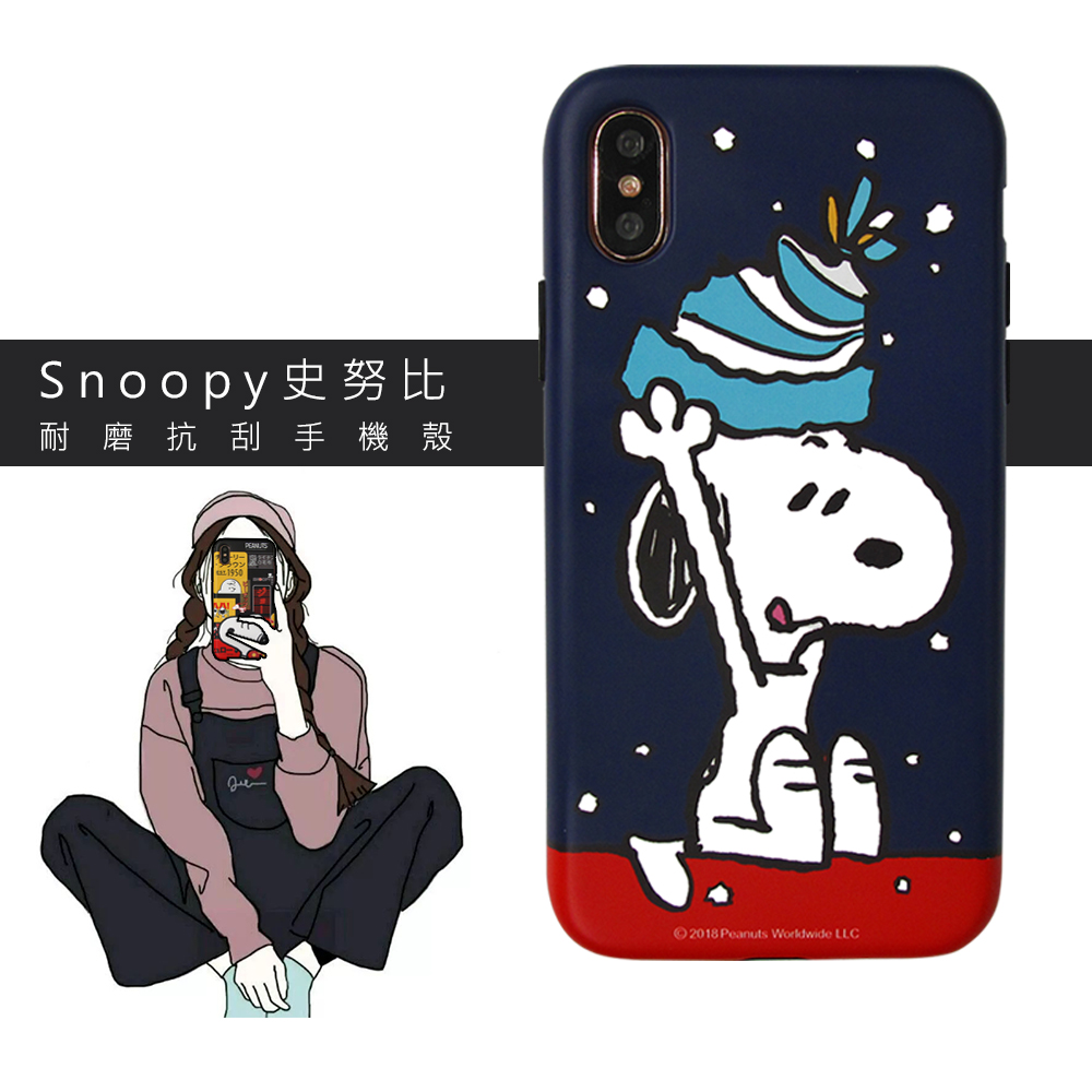 Snoopy史努比 iPhone Xs / X 5.8吋 耐磨抗刮插畫手機殼(毛帽)