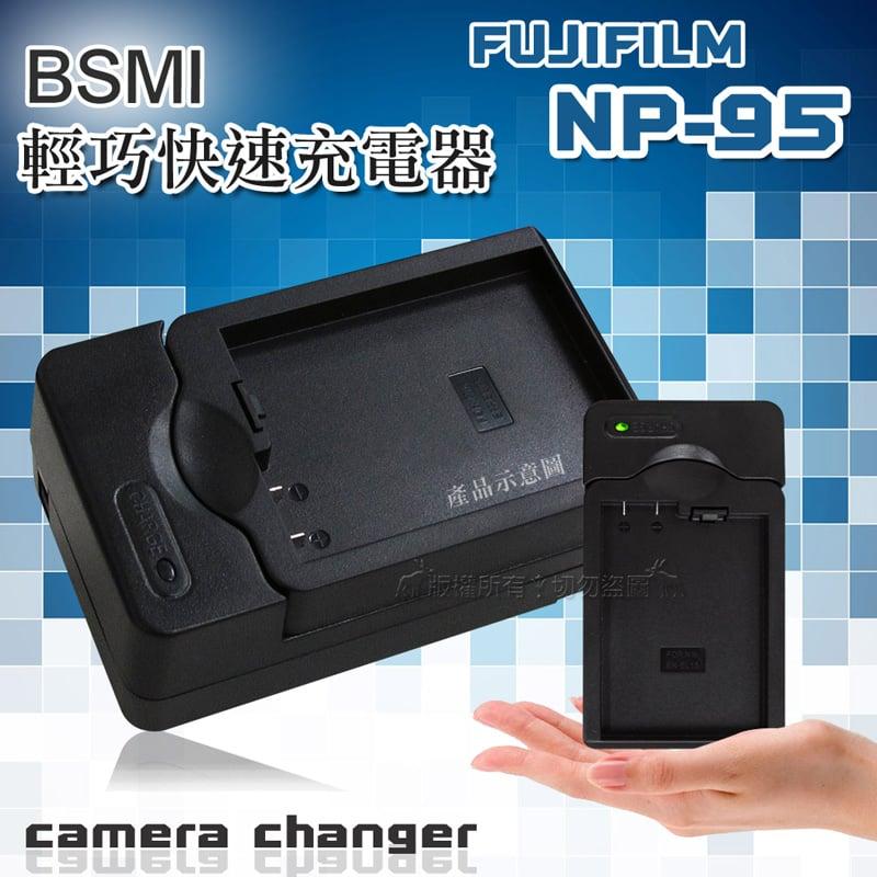 FUJIFILM NP-95 / NP95 智慧型方塊充 電池快速充電器 (KA充)