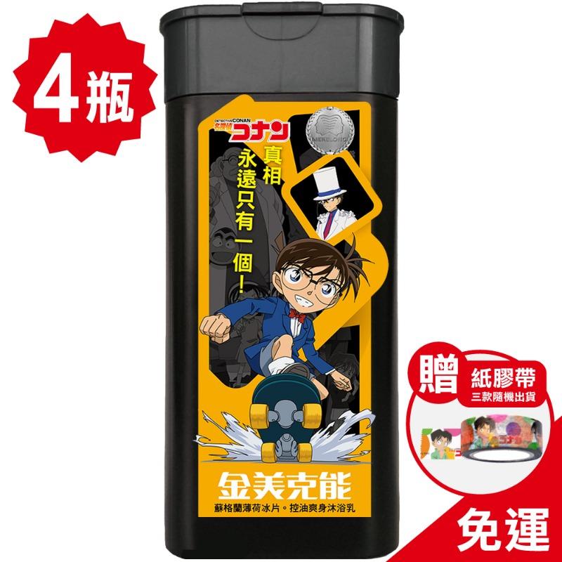 【金美克能】 柯南限量版沐浴乳 (蘇格蘭薄荷冰片) X4瓶(180ml/瓶) 現在買再送紙膠帶一捲