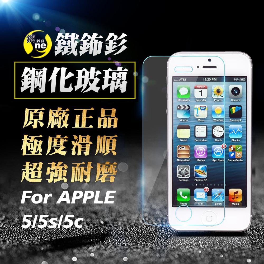 O-ONE旗艦店 鐵鈽釤鋼化膜 IPhone 5 5S 5C 日本旭硝子超高清手機玻璃保護貼