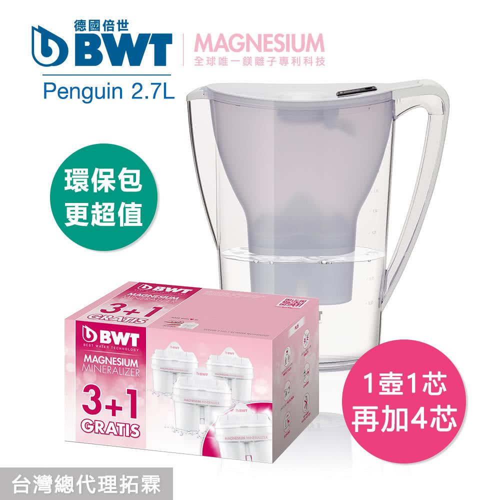 【BWT 德國倍世】Penguin 2.7L 鎂離子健康濾水壺+鎂離子長效濾芯環保包(3+1入).白