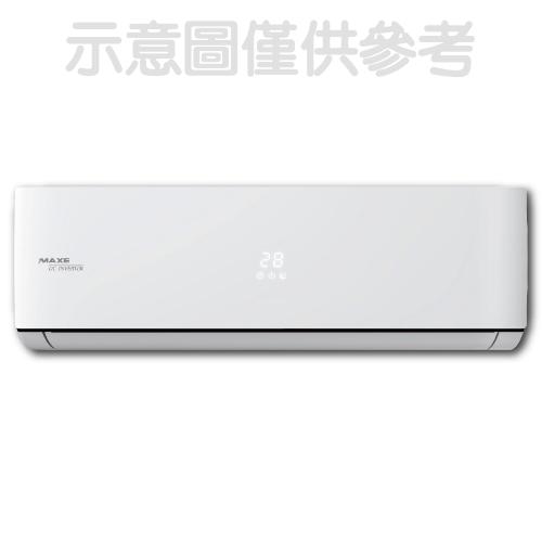 MAXE萬士益變頻冷暖分離式冷氣4坪MAS-28HV32/RA-28HV32