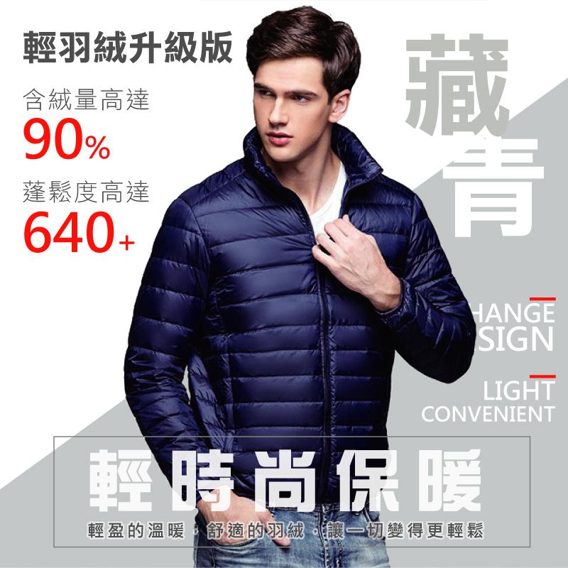 日系保暖修身立領羽絨外套-藏青色XL