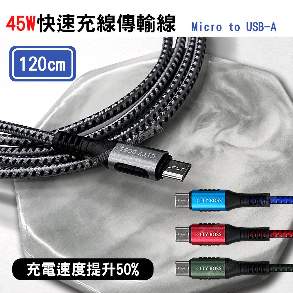 CITY 5A 45W抗彎折超級快充線 Micro USB 鋁合金傳輸充電線(120cm)-綠色