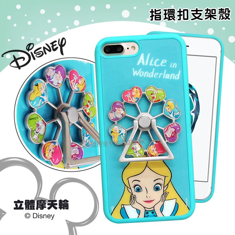 迪士尼正版授權 iPhone 8 Plus/7 Plus 5.5吋 摩天輪指環扣防滑支架手機殼(愛麗絲)