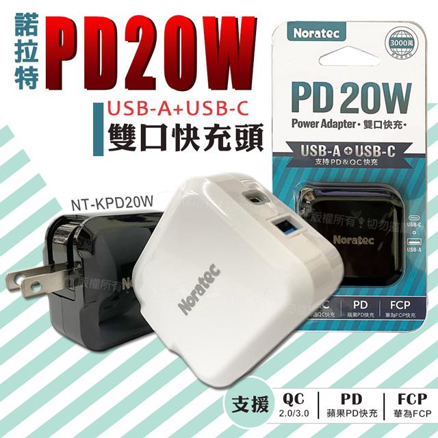 諾拉特 PD20W+QC3.0 雙孔智能極速充電器 旅充頭 Type-C/USB-A快充頭(曜石黑)