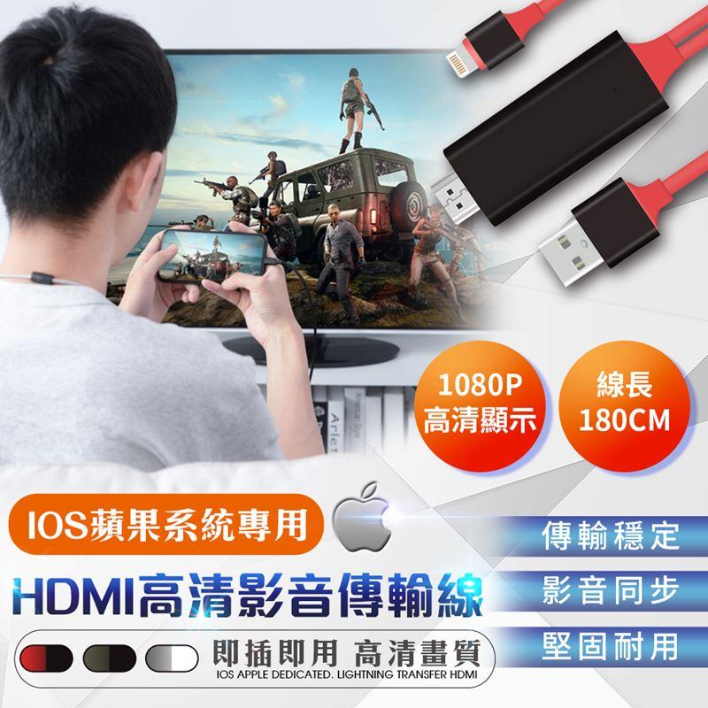 【ThL】IOS轉HDMI影音MHL傳輸線(Lightning轉HDTV Cable)紅色