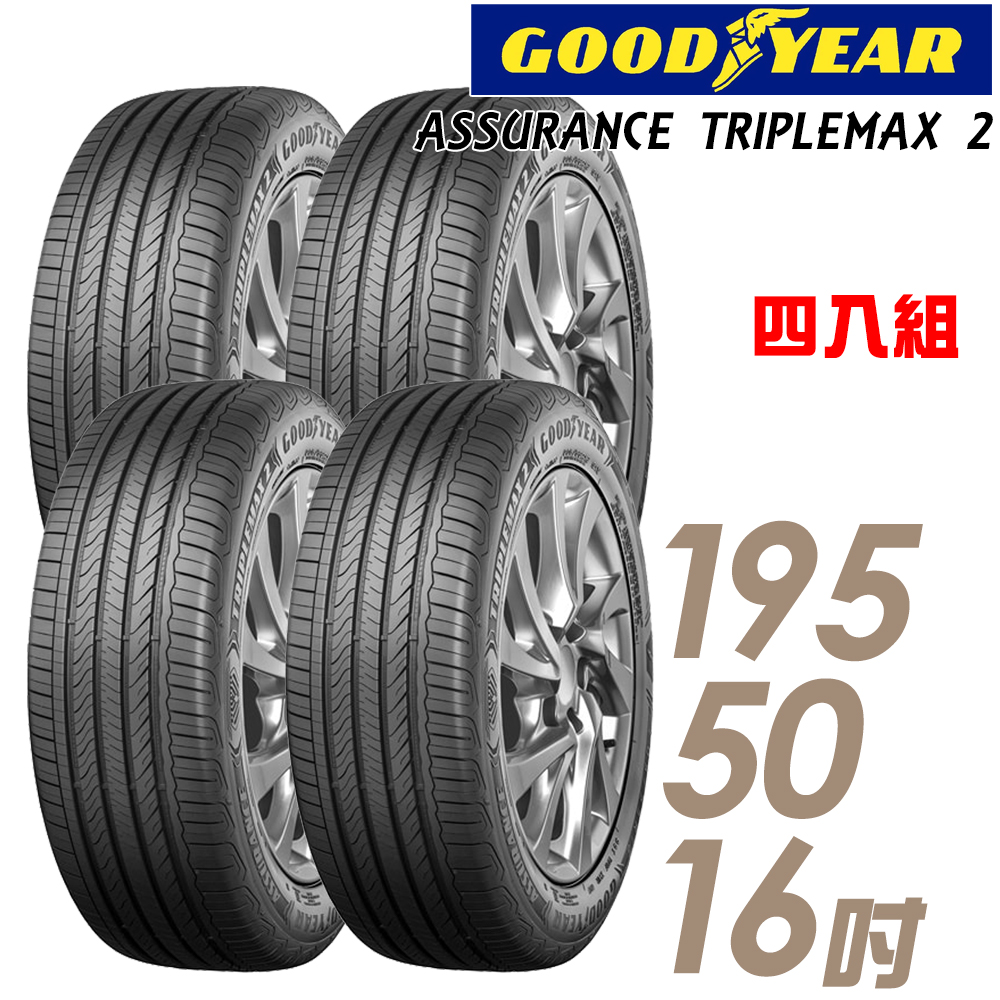 【GOODYEAR 固特異】ASSURANCE TRIPLEMAX 2 溼地操控性能輪胎_四入組_195/50/16(ATM2)