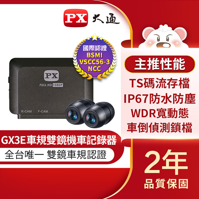 【PX大通】車規級高畫質雙鏡頭機車記錄器 GX3E