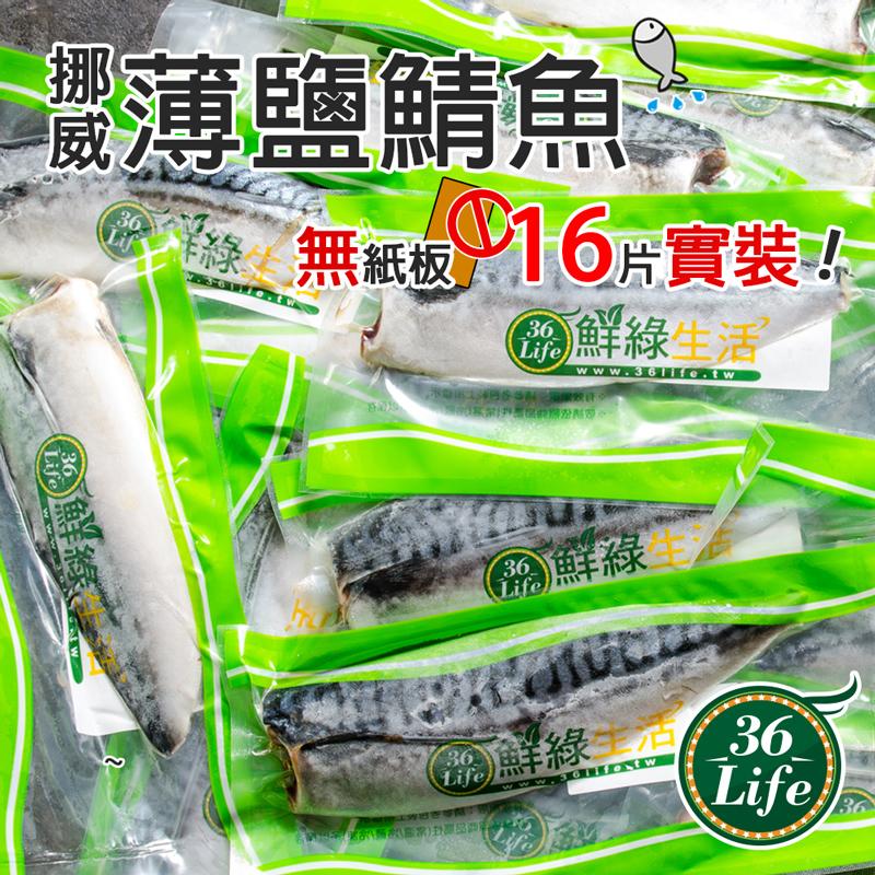 【鮮綠生活】挪威薄鹽鯖魚(實重187G±10%/片)(共16片,3公斤/箱)