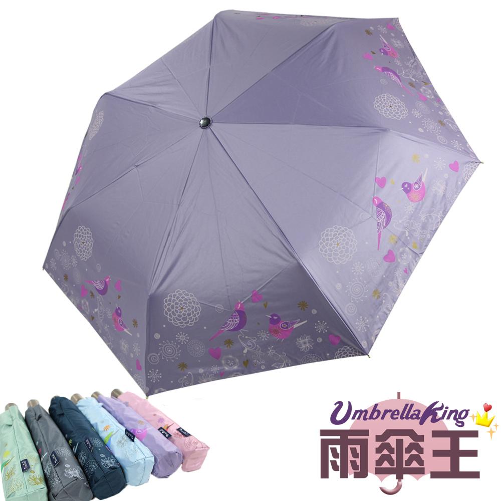 【雨傘王】愛情鳥安全自動傘 -淺灰紫 (終身免費維修)