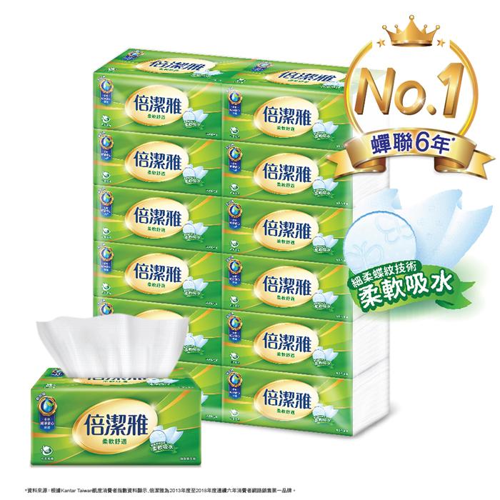 倍潔雅超質感抽取式衛生紙100抽x96包/箱