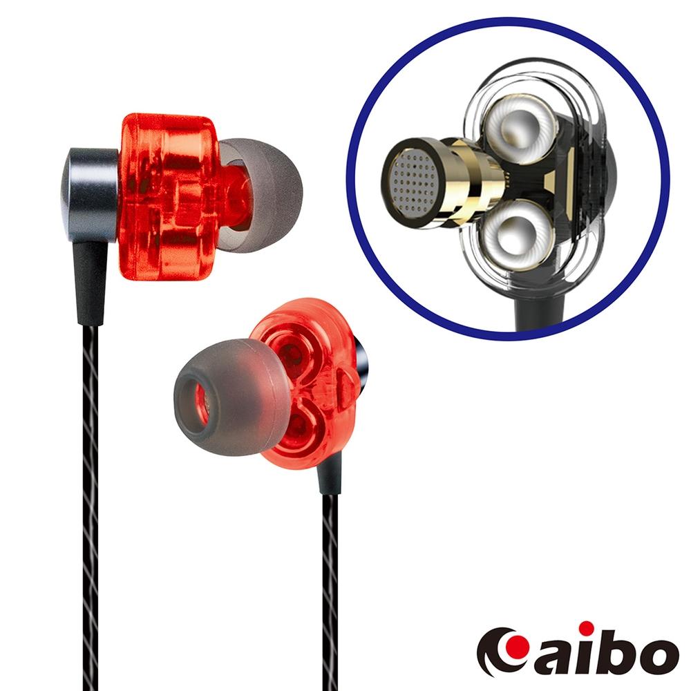 aibo EP12 雙動圈驅動入耳式線控耳機麥克風-紅色