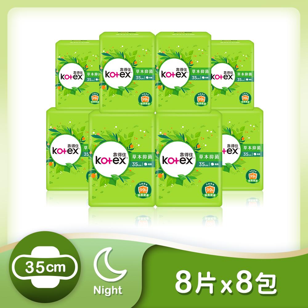 《靠得住》溫柔宣言草本抑菌衛生棉-夜用35cm(8片x8包/組)