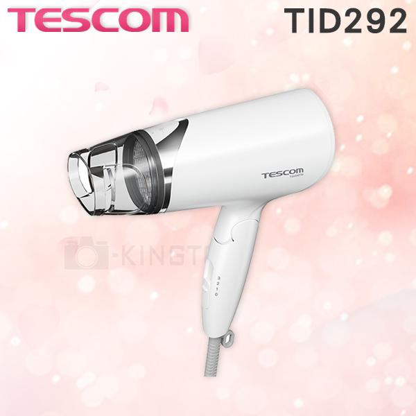 TESCOM TID292TW大風量負離子吹風機 (白色)公司貨 保固12個月