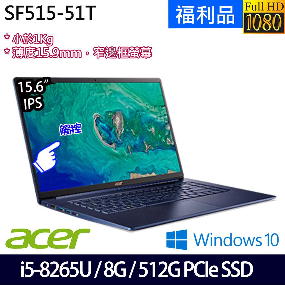 【福利品】《Acer 宏碁》SF515-51T-54VR(15.6吋FHD觸控/i5-8265U/8G/512G PCIe SSD/Win10/兩年保)