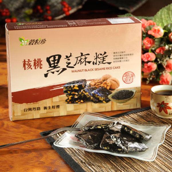 《穀粒珍》核桃黑芝麻糕 (120g/盒,共2盒)