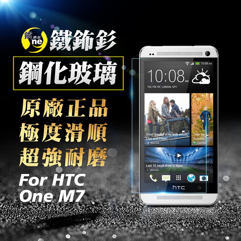 O-ONE旗艦店 鐵鈽釤鋼化膜 HTC M7 日本旭硝子超高清手機玻璃保護貼