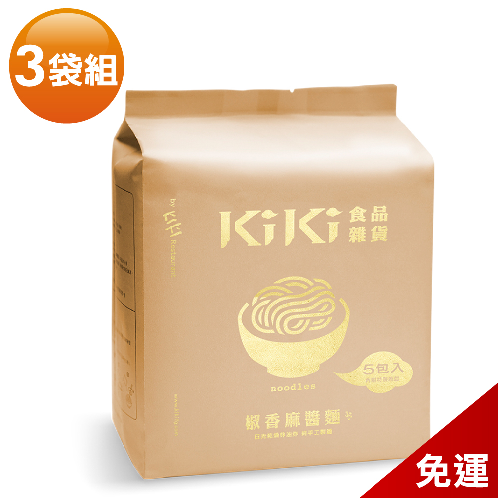 【KiKi食品雜貨】舒淇最愛-KiKi椒香麻醬拌麵x3袋組 (5入/袋) 全素