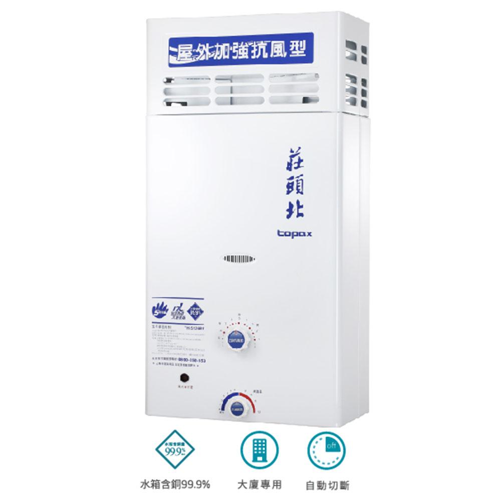 【莊頭北Topax】12L大廈加強抗風屋外型電池熱水器/TH-5127RF(桶裝瓦斯) 。水箱五年保固。