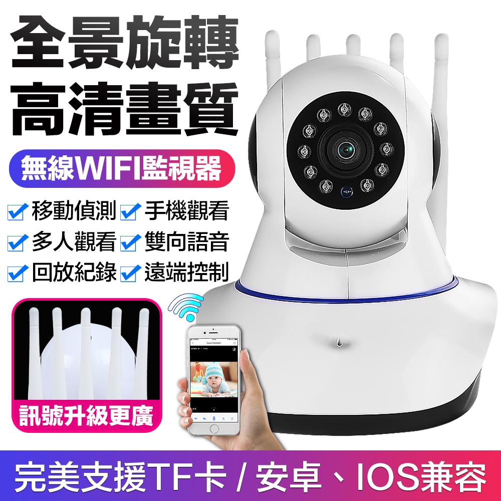 Uta 5天線無線網路旋轉監視器HDR5公司貨