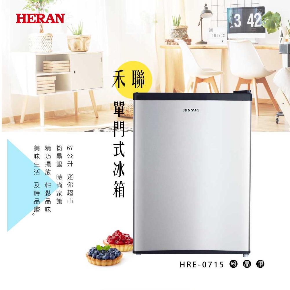 【HERAN 禾聯】 67公升 單門小冰箱 HRE-0715 含安裝運送
