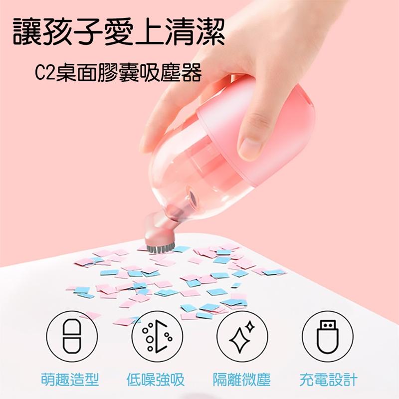 Baseus 倍思 C2桌面膠囊吸塵器CRXCQC2-粉色