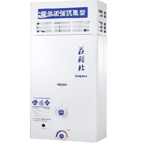 (全省安裝)莊頭北 12公升抗風型15排火熱水器 TH-5127RF/TH-5127RF_NG1 天然瓦斯