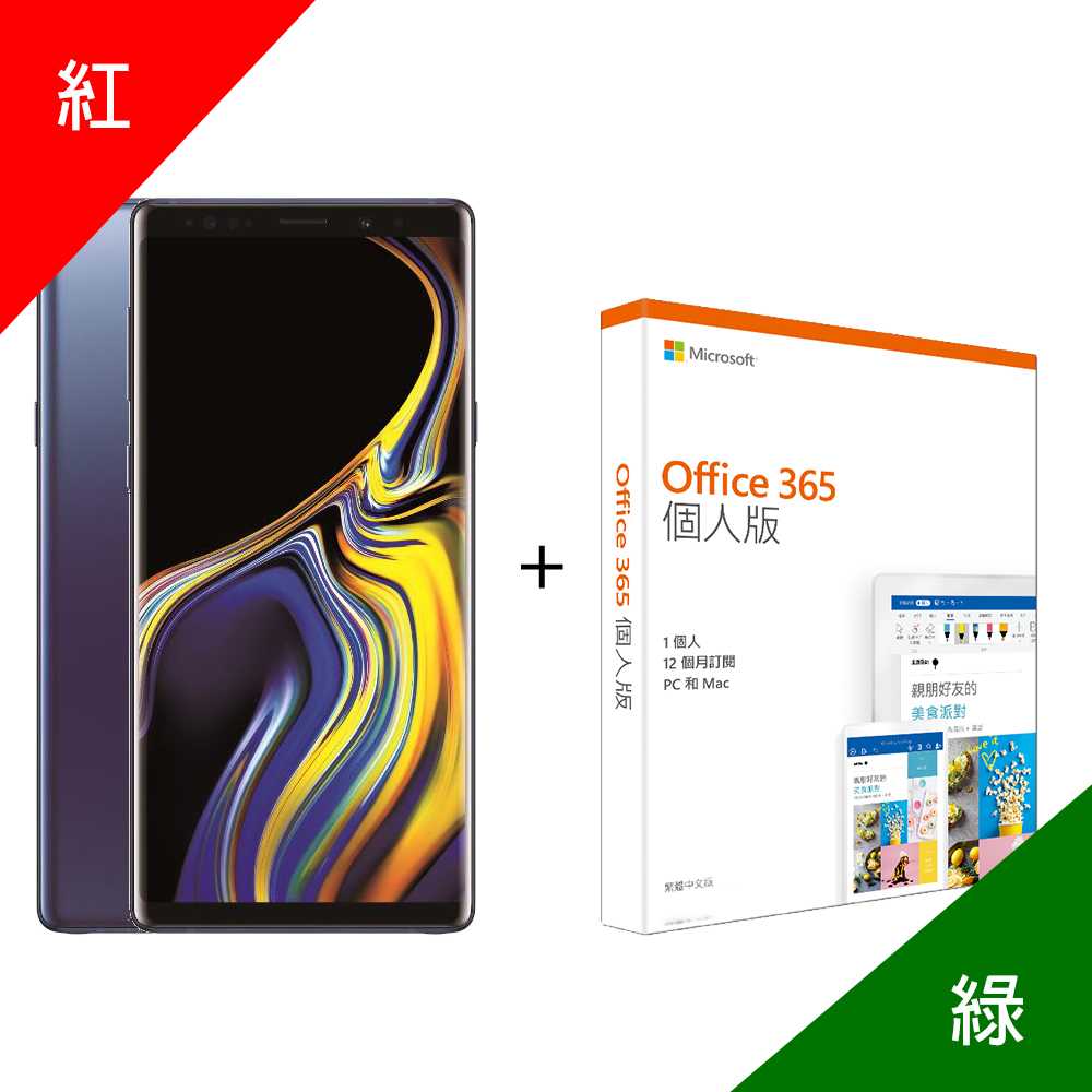 SAMSUNG Note9 加 OFFICE 365【尾牙豪禮 現省$6200】