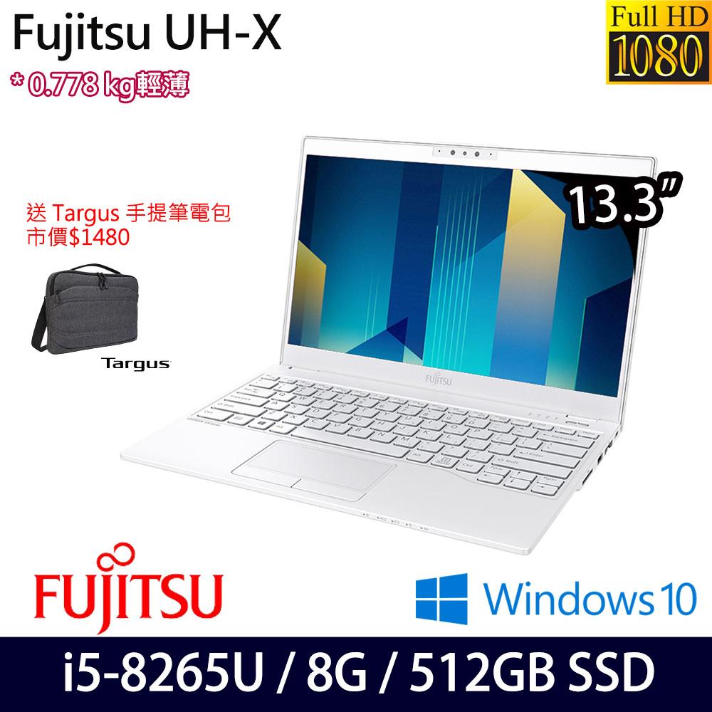 《Fujitsu 富士通》UH-X 4ZR0X81524(13.3吋FHD/i5-8265U/8GB/512GB SSD/Win10/兩年保)