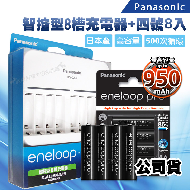 Panasonic 智控型8槽急速充電器+ 黑鑽款eneloop PRO 950mAh 低自放4號充電電池(8顆入)