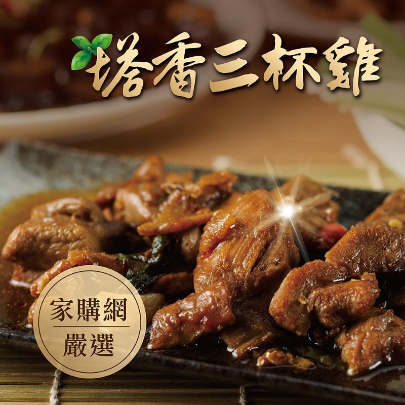 【家購網嚴選】塔香三杯雞 180g/包 真空包裝
