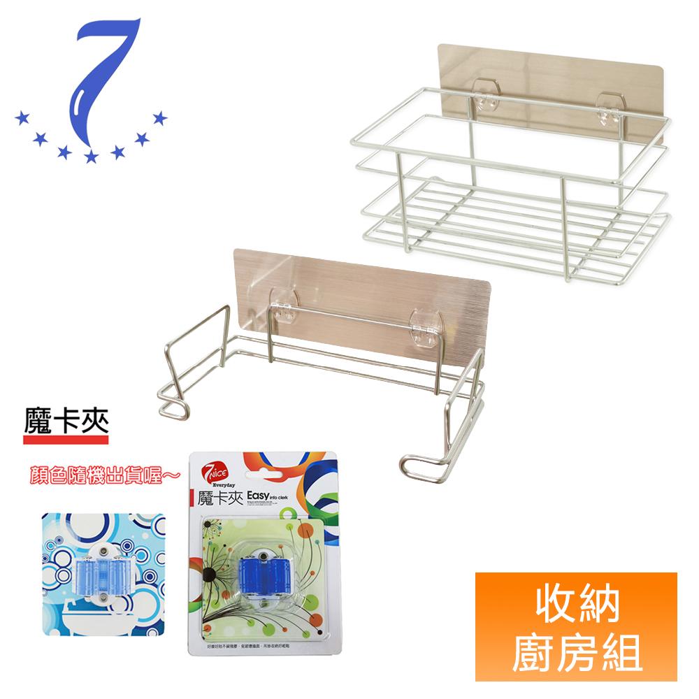 【7nice】收納廚房組(資源回收架+四方高欄架+魔卡夾)