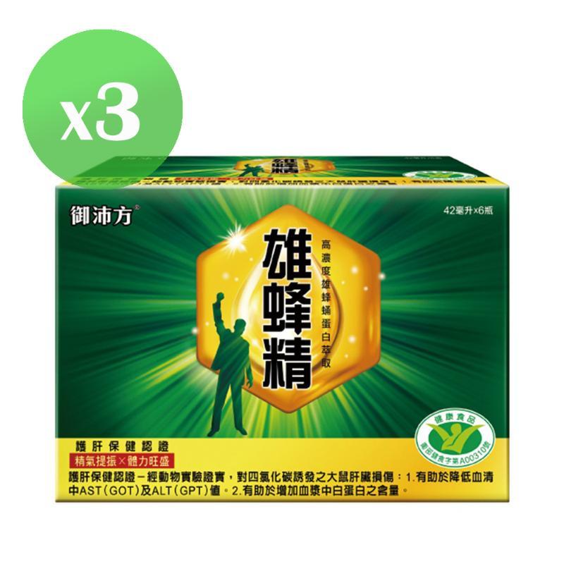 御沛方-雄蜂精(6入) _3盒