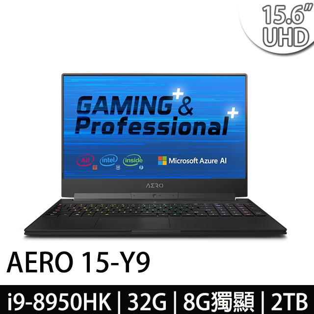 GIGABYTE 技嘉 AERO 15-Y9 15.6吋UHD2080獨顯電競筆電(i9-8950HK/32G/2T/RTX2080-8G/WIN10 PRO)