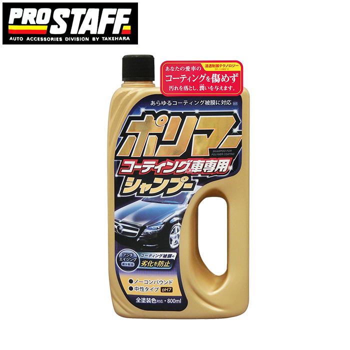 Prostaff 黃金鍍膜 S127 洗車精 鍍膜車專用